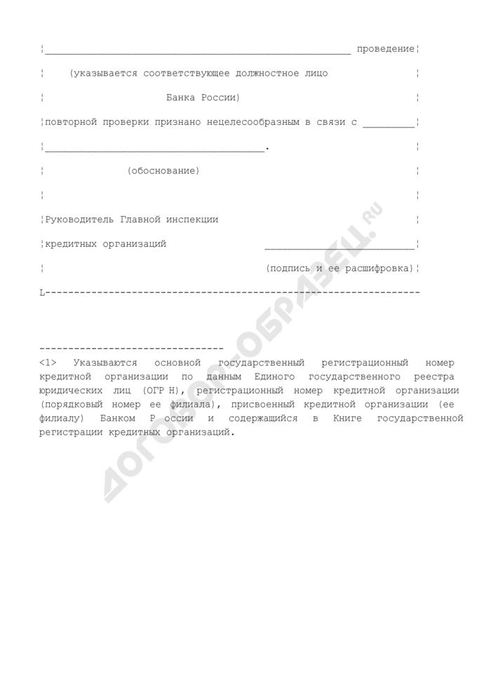 Информационное сообщение о проведении (об отказе в проведении) повторной проверки кредитной организации (ее филиала). Форма N 2. Страница 3