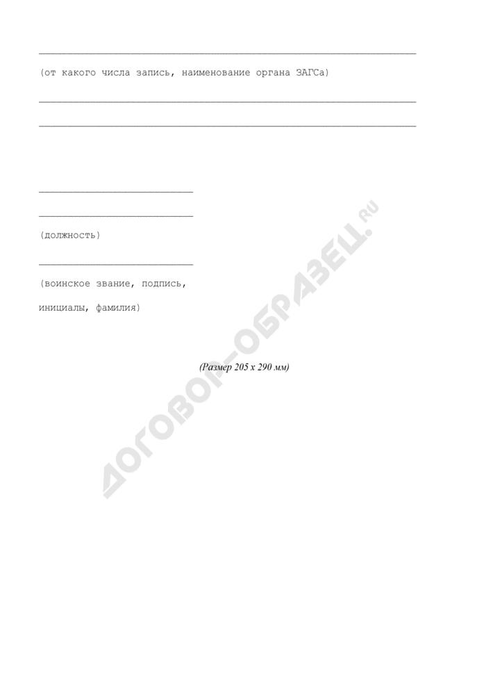 Сообщение о смерти гражданина, ранее прошедшего обязательную государственную дактилоскопическую регистрацию в органах федеральной безопасности. Страница 2