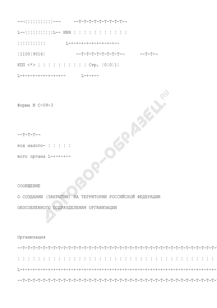 Сообщение о создании (закрытии) на территории российской федерации обособленного подразделения организации. Форма N С-09-3. Страница 1