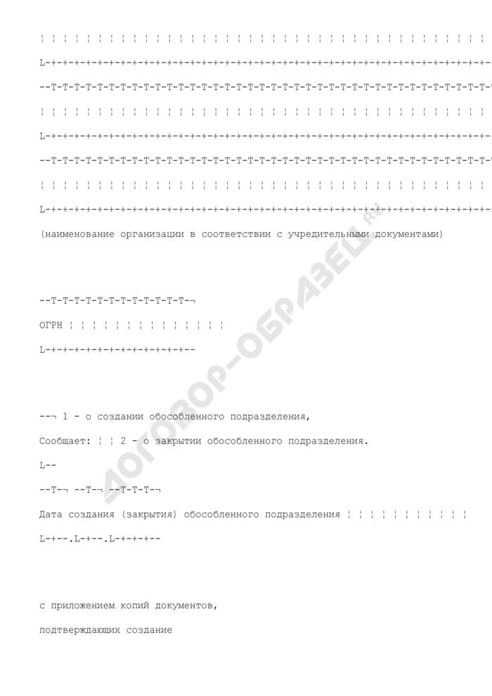 Сообщение о создании (закрытии) на территории российской федерации обособленного подразделения организации. Форма N С-09-3. Страница 2