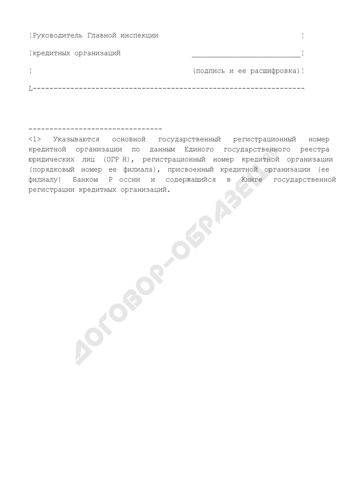 Информационное сообщение о проведении (об отказе в проведении) повторной проверки кредитной организации (ее филиала). Форма N 3. Страница 3