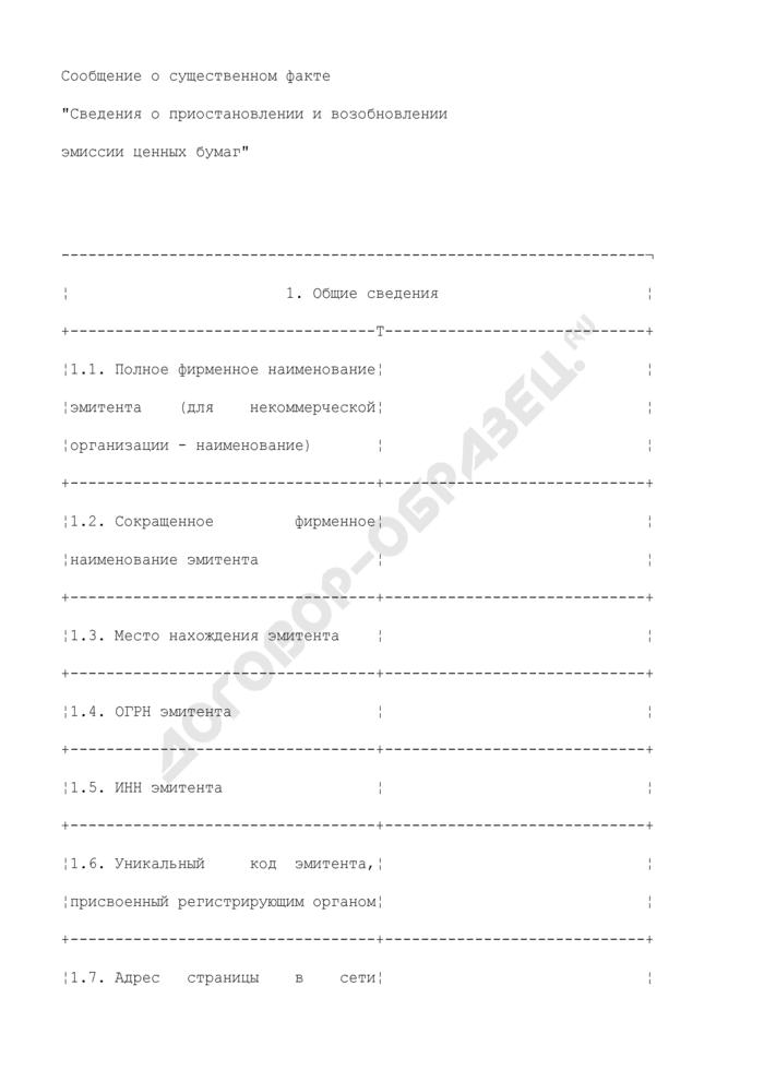 """Сообщение о существенном факте """"Сведения о приостановлении и возобновлении эмиссии ценных бумаг"""" (образец). Страница 1"""