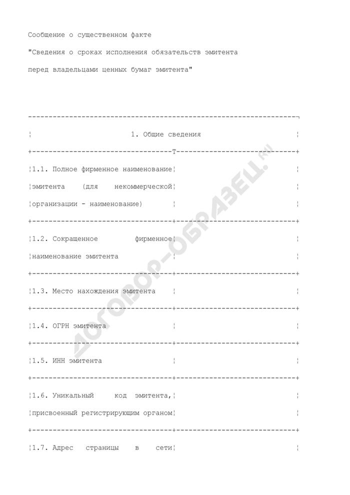 """Сообщение о существенном факте """"Сведения о сроках исполнения обязательств эмитента перед владельцами ценных бумаг эмитента"""" (образец). Страница 1"""