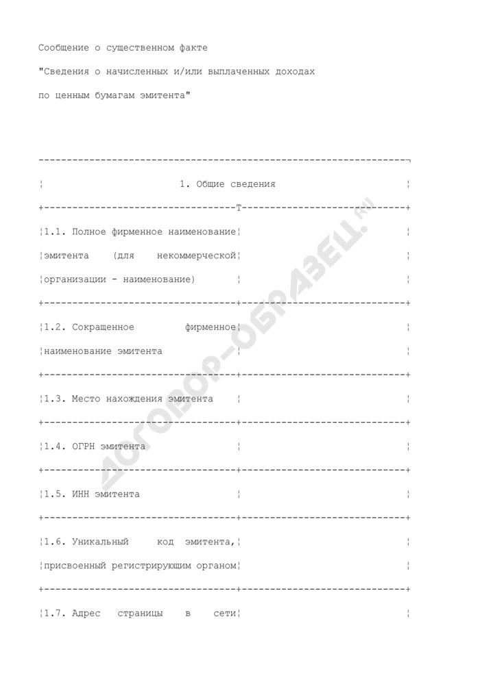"""Сообщение о существенном факте """"Сведения о начисленных и/или выплаченных доходах по ценным бумагам эмитента"""" (образец). Страница 1"""