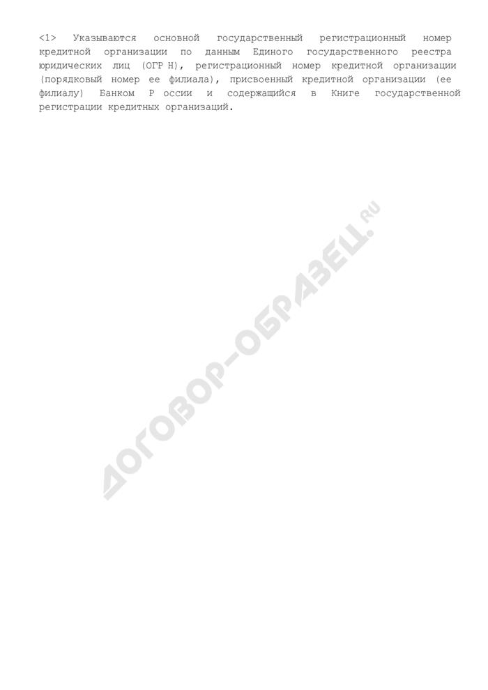Информационное сообщение о предоставлении дополнительных документов (информации), необходимых для подготовки к проведению (и (или) проведения) проверки кредитной организации (ее филиала). Форма N 3. Страница 3