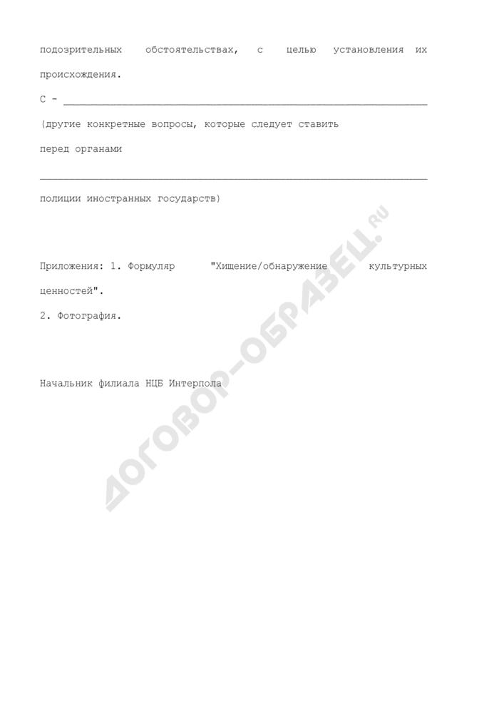 Сообщение о хищении (обнаружении) культурных ценностей в Национальное центральное бюро Интерпола. Страница 2