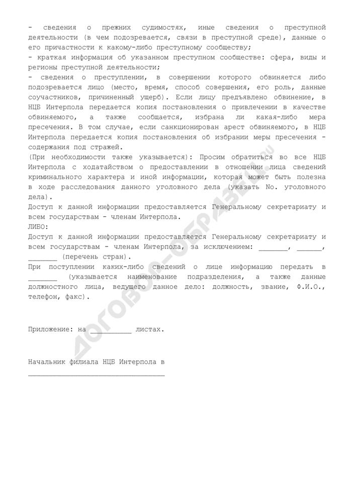 Сообщение об издании уведомления Интерпола с синим углом (BLUE NOTICE). Страница 2