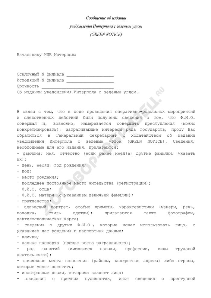 Сообщение об издании уведомления Интерпола с зеленым углом (GREEN NOTICE). Страница 1