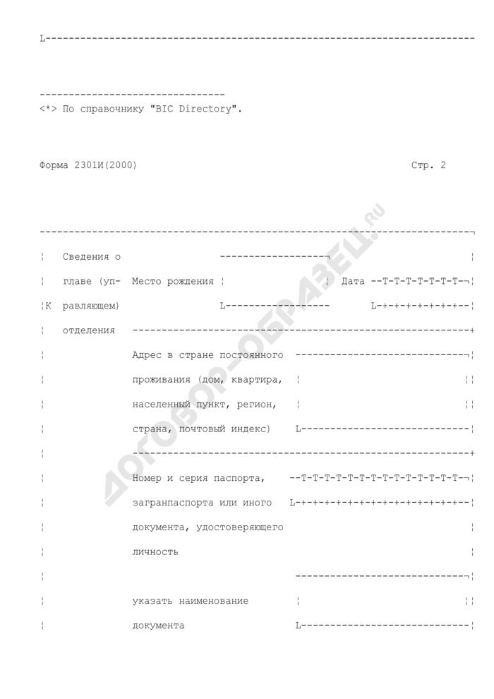 Сообщение об открытии нового отделения иностранной организации. Форма N 2301И(2000). Страница 3