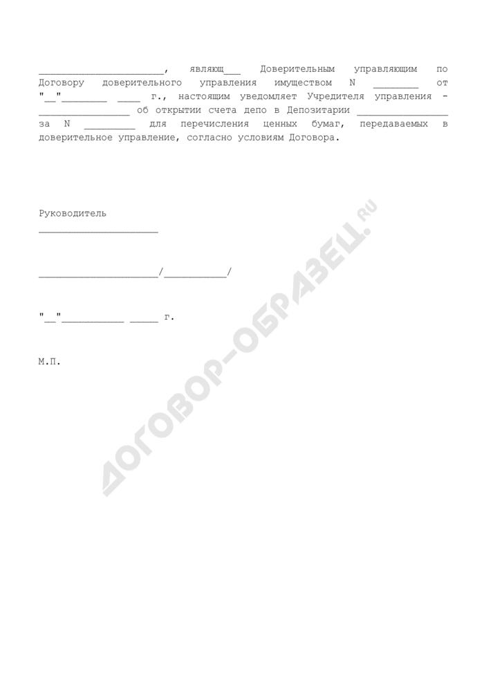 Сообщение об открытии счета депо в депозитарии для перечисления ценных бумаг, передаваемых в доверительное управление (приложение к договору доверительного управления имуществом). Страница 1