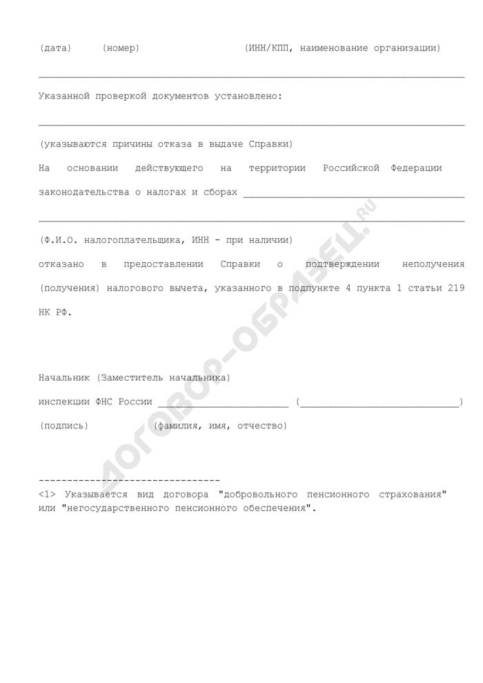 Сообщение об отказе в выдаче налогоплательщику справки о подтверждении неполучения налогоплательщиком социального налогового вычета либо подтверждении факта получения налогоплательщиком суммы предоставленного социального налогового вычета, указанного в подпункте 4 пункта 1 статьи 219 Налогового кодекса Российской Федерации. Страница 3