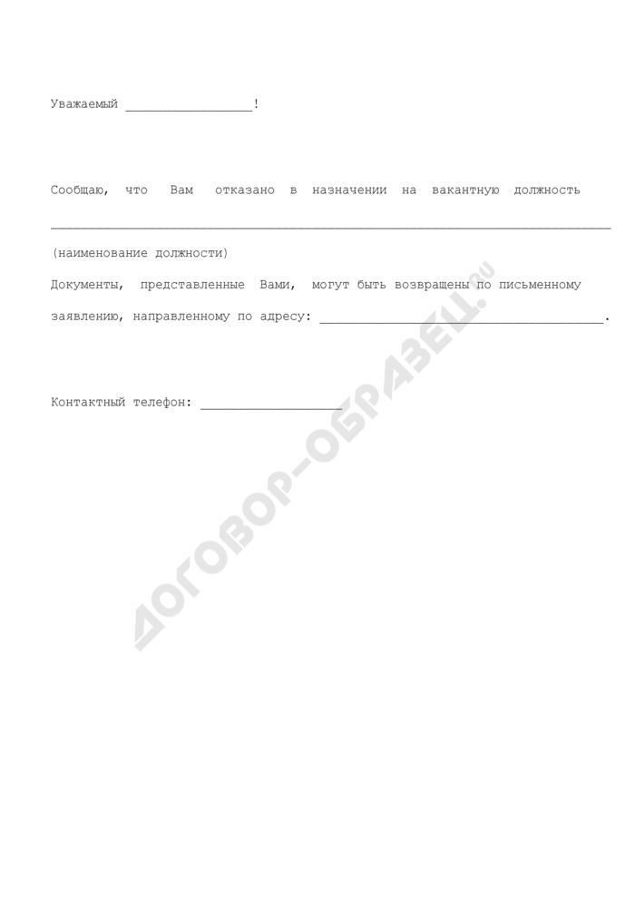 Сообщение об отказе в назначении на вакантную должность государственной гражданской службы в Федеральной службе по ветеринарному и фитосанитарному надзору. Страница 1