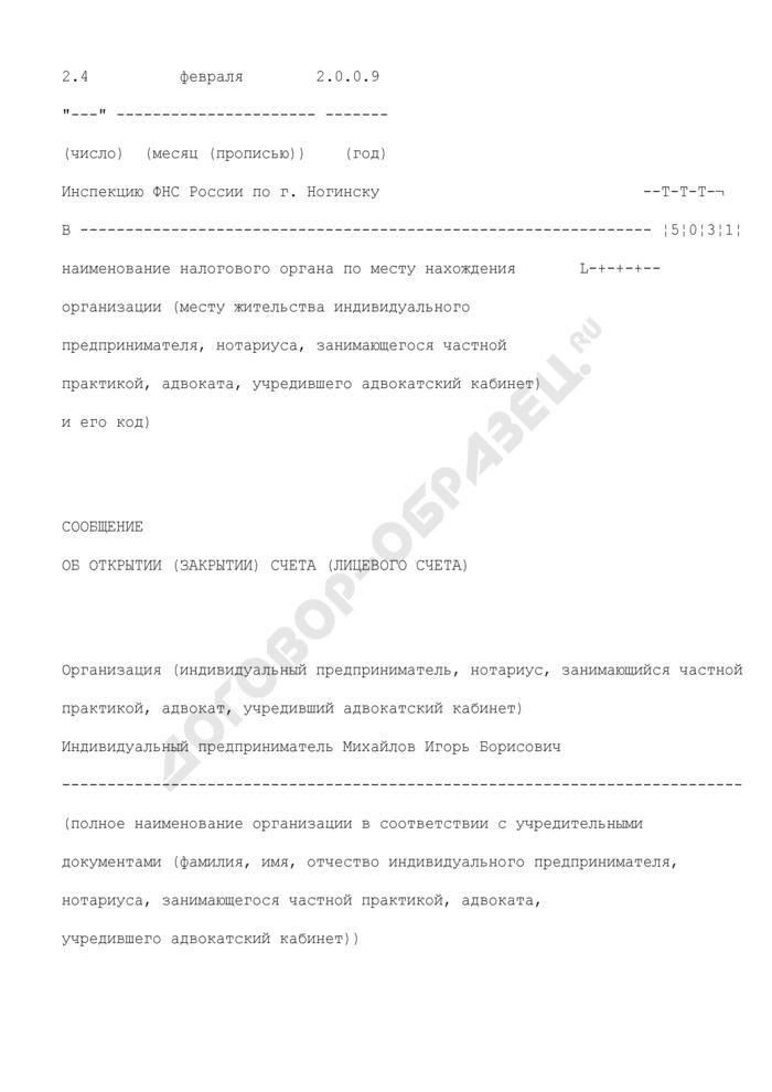Сообщение об открытии (закрытии) счета (лицевого счета). Форма N С-09-1 (пример заполнения). Страница 1