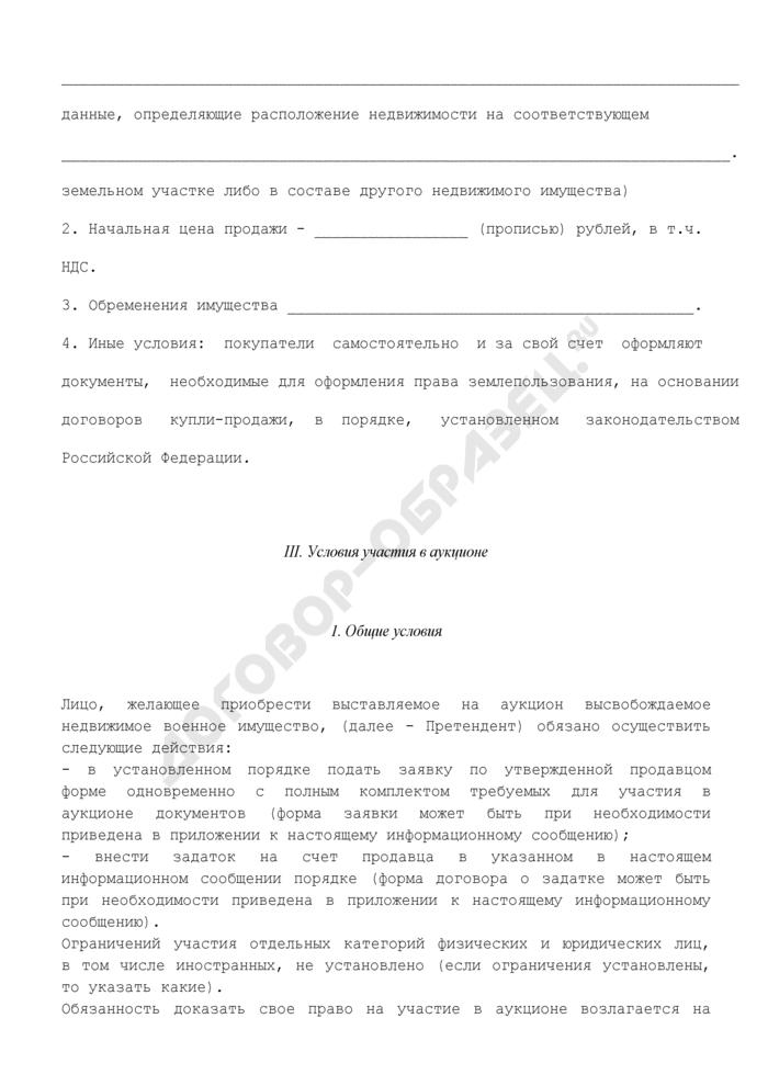 Информационное сообщение о проведении аукциона по продаже высвобождаемого недвижимого военного имущества (закрытого по форме подачи предложений о цене). Страница 3