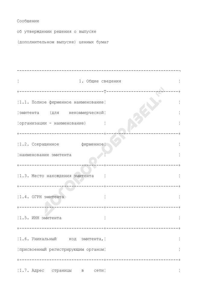 Сообщение об утверждении решения о выпуске (дополнительном выпуске) ценных бумаг (образец). Страница 1