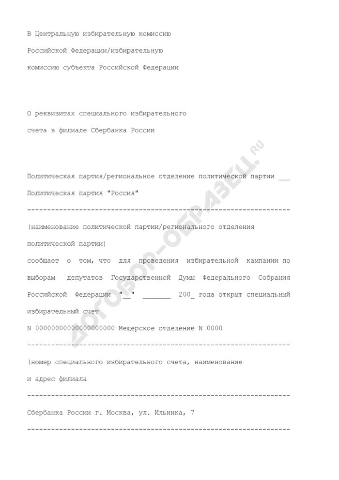 Сообщение политической партии (регионального отделения) в Центральную избирательную комиссию Российской Федерации (избирательную комиссию субъекта Российской Федерации) о реквизитах специального избирательного счета в филиале Сбербанка России для проведения избирательной кампании по выборам депутатов Государственной Думы Федерального Собрания Российской Федерации. Страница 1