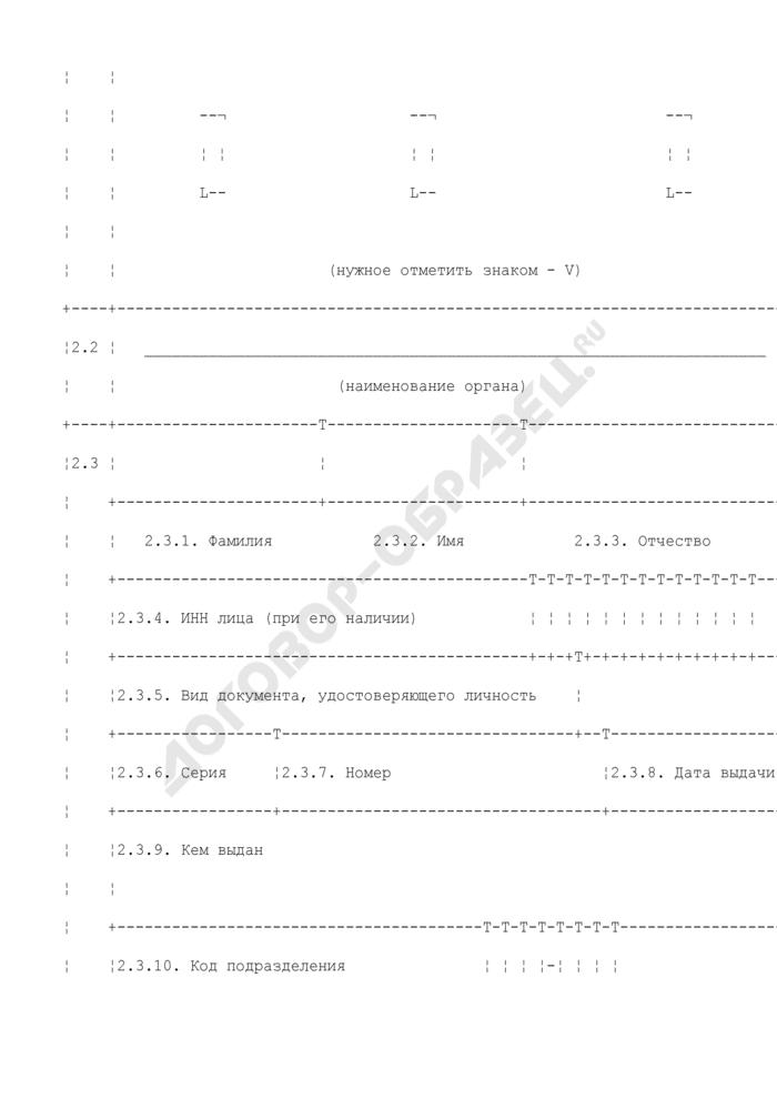 """Сообщение сведений о юридическом лице, зарегистрированном до вступления в силу Федерального закона """"О государственной регистрации юридических лиц"""". Форма N Р17001. Страница 3"""