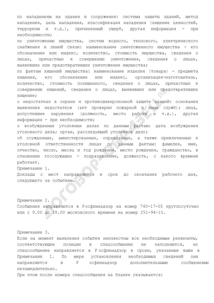 Специальное сообщение по линии обеспечения безопасности объектов, инфраструктуры Росфиннадзора и его территориальных органов. Форма N 2. Страница 2