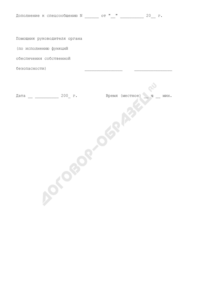 Специальное сообщение по линии обеспечения безопасности объектов, инфраструктуры Росфиннадзора и его территориальных органов. Форма N 2. Страница 3