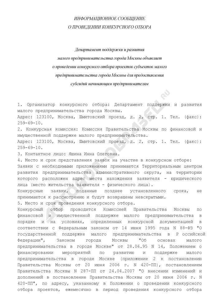 Информационное сообщение о проведении конкурсного отбора проектов субъектов малого предпринимательства города Москвы для предоставления субсидий начинающим предпринимателям. Страница 1