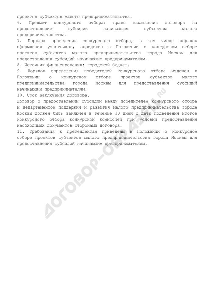 Информационное сообщение о проведении конкурсного отбора проектов субъектов малого предпринимательства города Москвы для предоставления субсидий начинающим предпринимателям. Страница 2