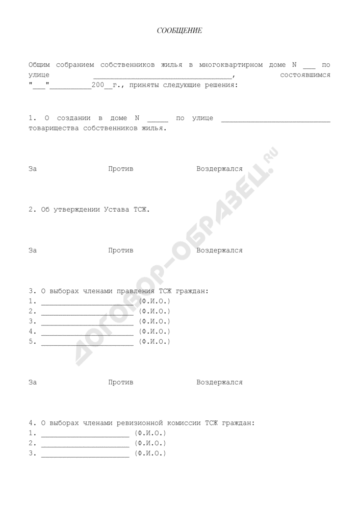Образец сообщения о решениях общего собрания собственников жилья в многоквартирном доме. Страница 1