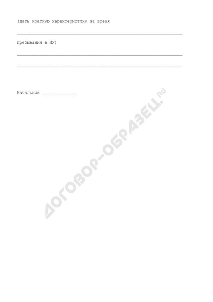 Письмо-сообщение в органы внутренних дел об освобождении осужденного. Страница 2