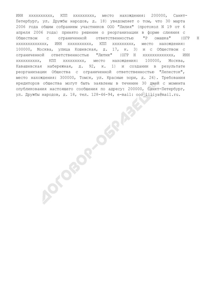 """Примеры текстов публикации сообщений о принятом решении о реорганизации юридического лица в журнале """"Вестник государственной регистрации"""" (реорганизация в форме слияния). Страница 2"""