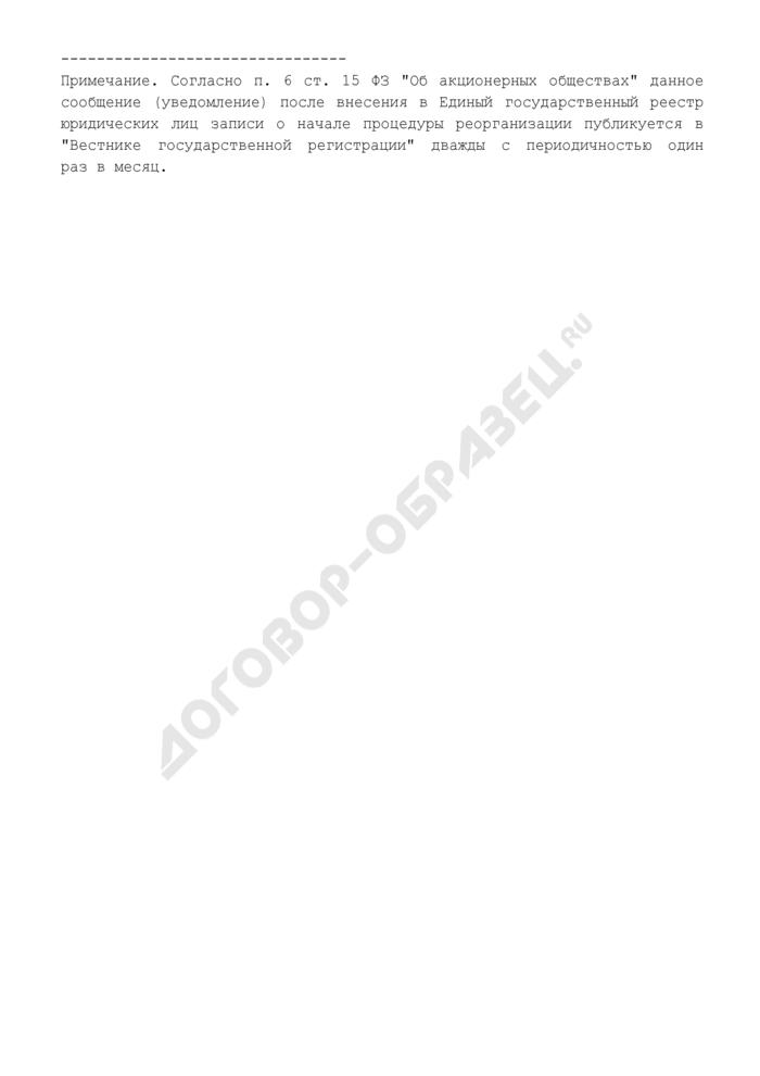 Сообщение (уведомление) о реорганизации акционерного общества в форме разделения. Страница 2