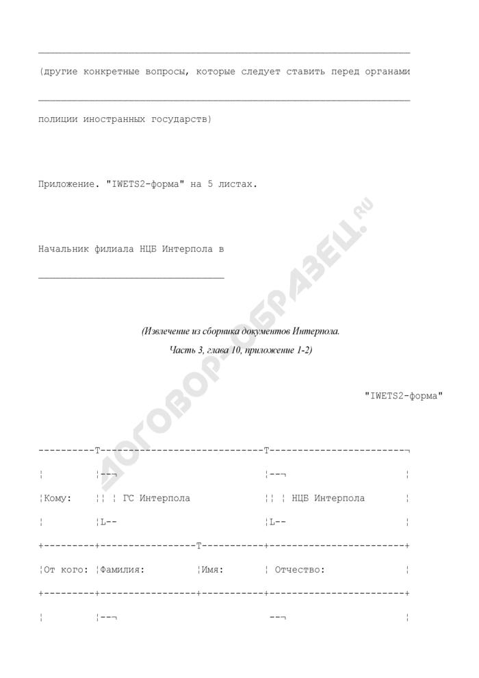 Запрос (сообщение) о проверке (постановке) взрывных устройств или взрывчатых веществ в систему IWETS национального центрального бюро Интерпола. Страница 2