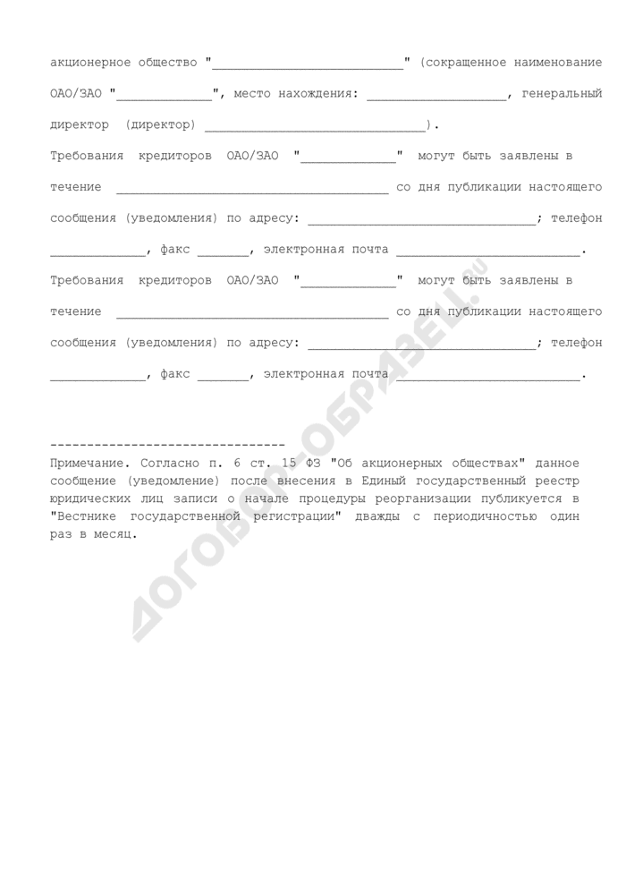 Сообщение (уведомление) о реорганизации акционерного общества в форме слияния. Страница 2