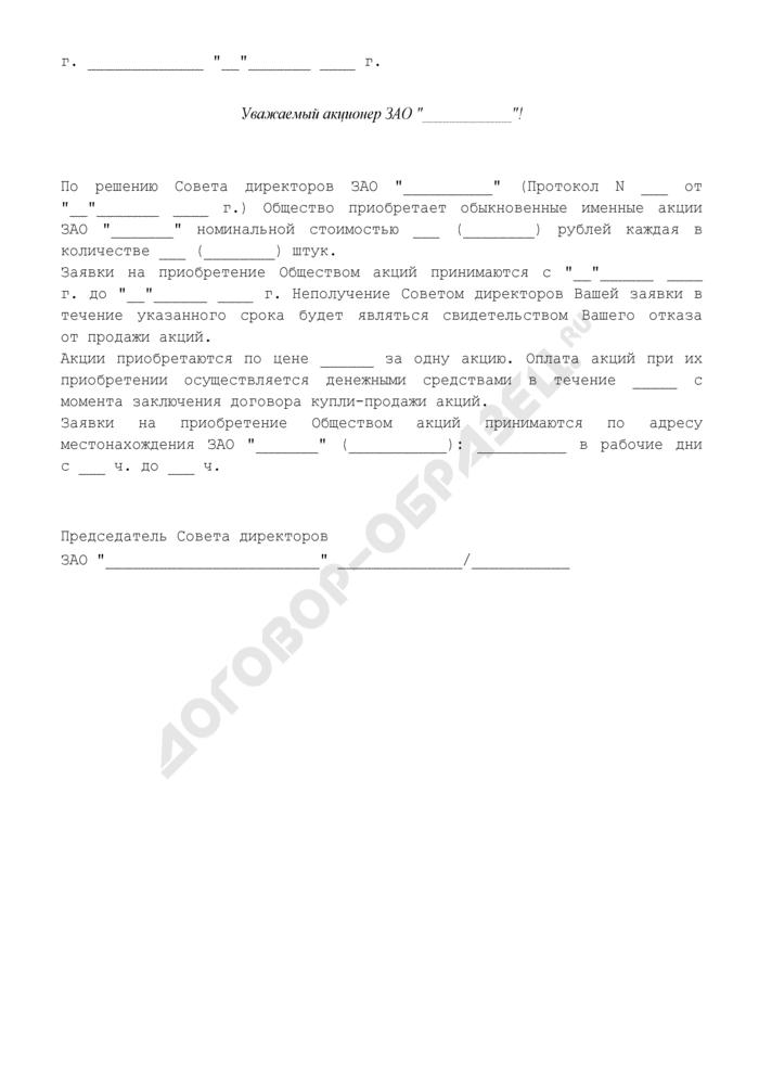 Сообщение акционеру о приобретении закрытым акционерным обществом обыкновенных именных акций. Страница 1