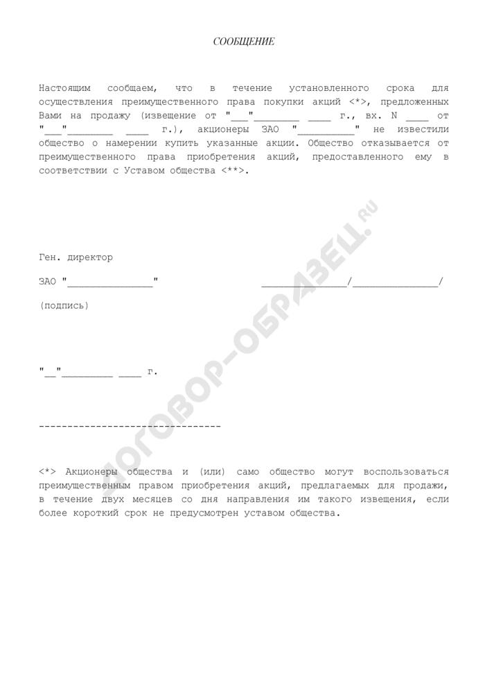 Сообщение акционеру закрытого акционерного общества об отказе других акционеров и общества от покупки предложенных им на продажу акций. Страница 1