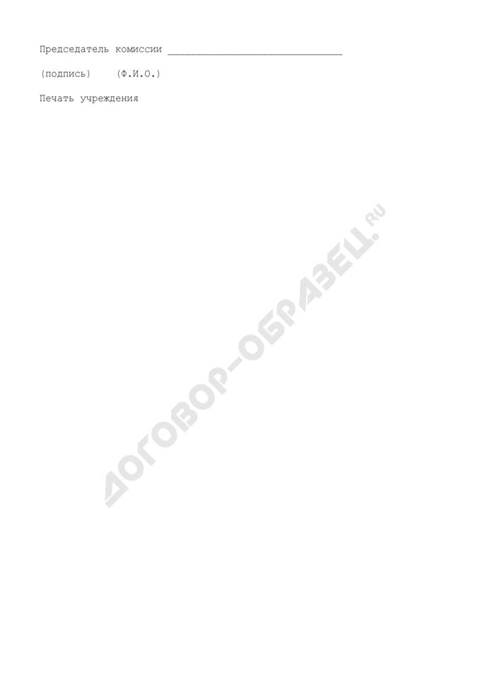 Сообщение врачебной комиссии по обязательному психиатрическому освидетельствованию работников, осуществляющих отдельный вид деятельности, в том числе деятельность, связанную с источниками повышенной опасности (с влиянием вредных веществ и неблагоприятных производственных факторов), а также работающих в условиях повышенной опасности в г. Москве. Страница 2