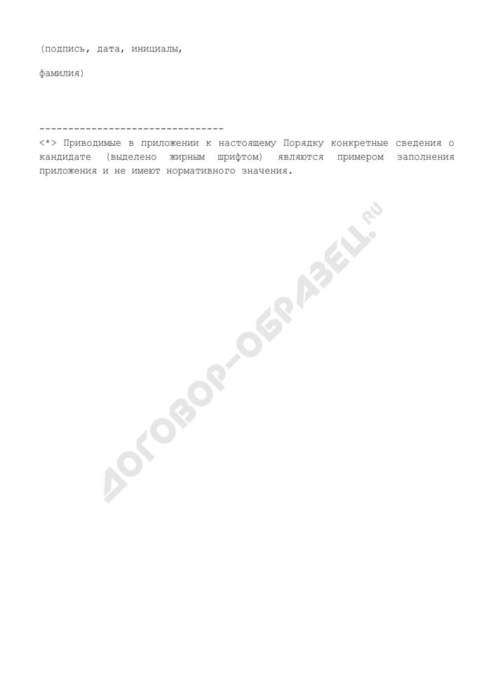 Сообщение кандидата на должность Президента Российской Федерации об открытии специального избирательного счета в филиале Сбербанка России для проведения избирательной кампании по выборам Президента Российской Федерации. Страница 2