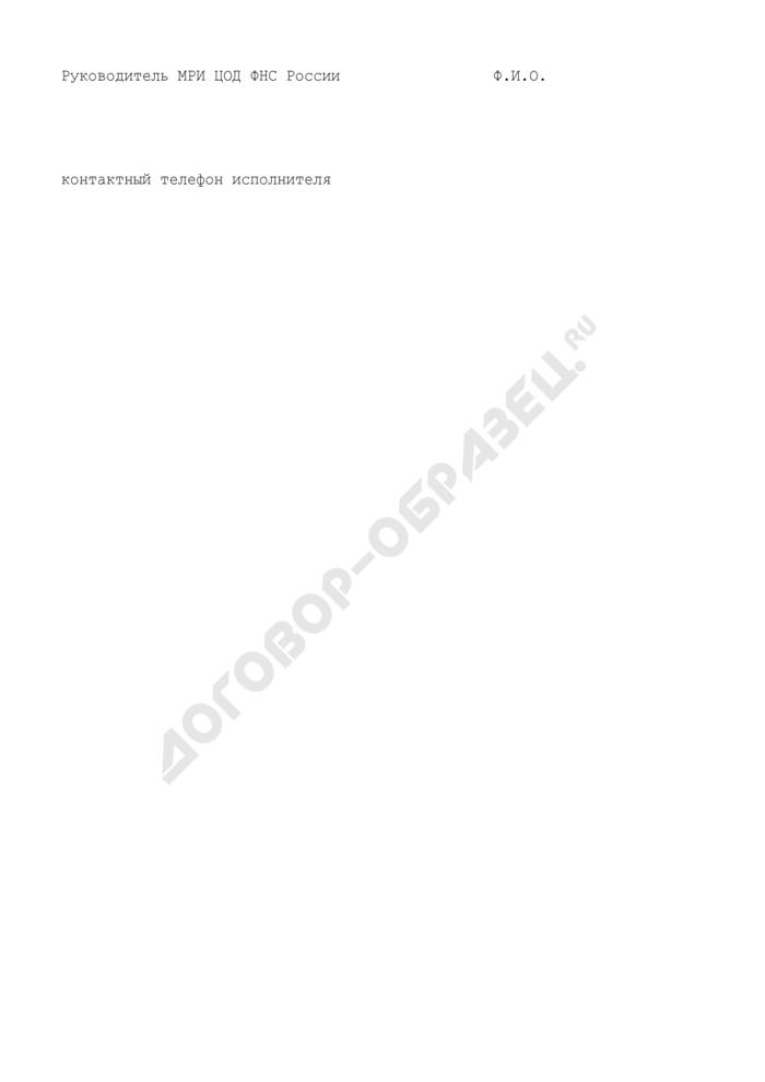 Сообщение межрегиональной инспекции Федеральной налоговой службы России по централизованной обработке данных о возврате бракованных дисков. Страница 2