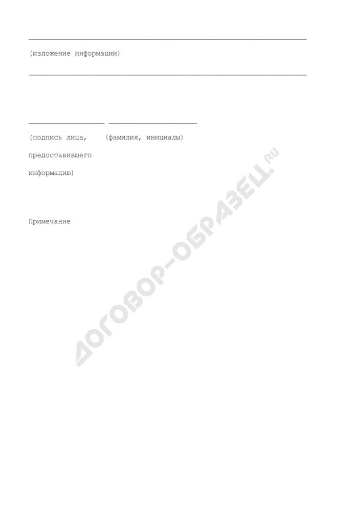 Сообщение на письменный запрос о получении информации об угрозе безопасности туристов в стране (месте) временного пребывания. Страница 2