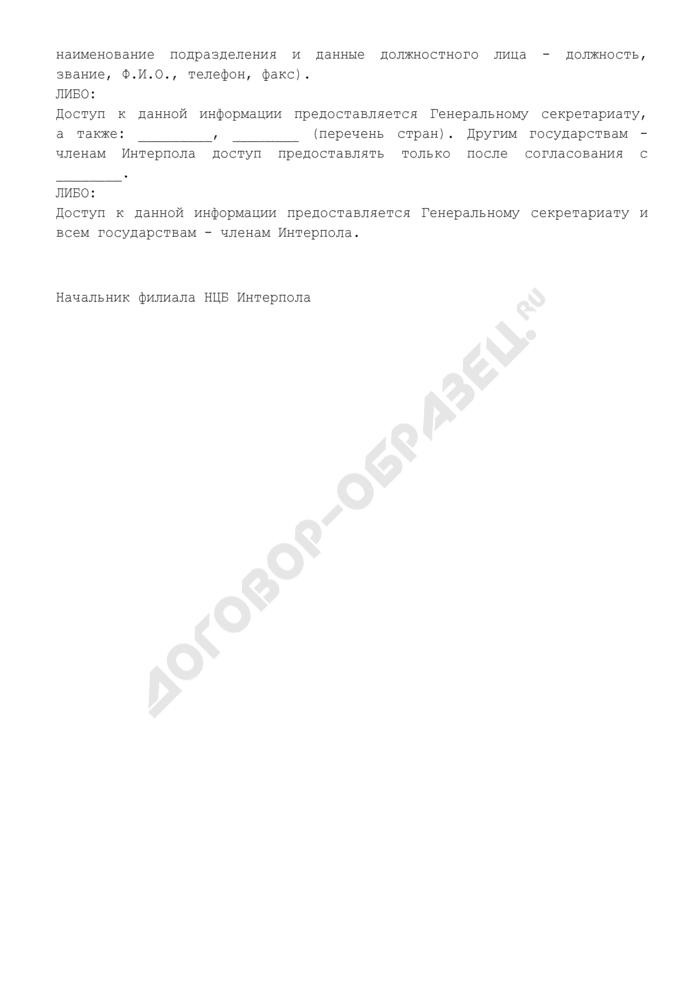 Сообщение о включении в базу данных Генерального секретариата Интерпола лиц, причастных к деятельности преступных сообществ. Страница 2