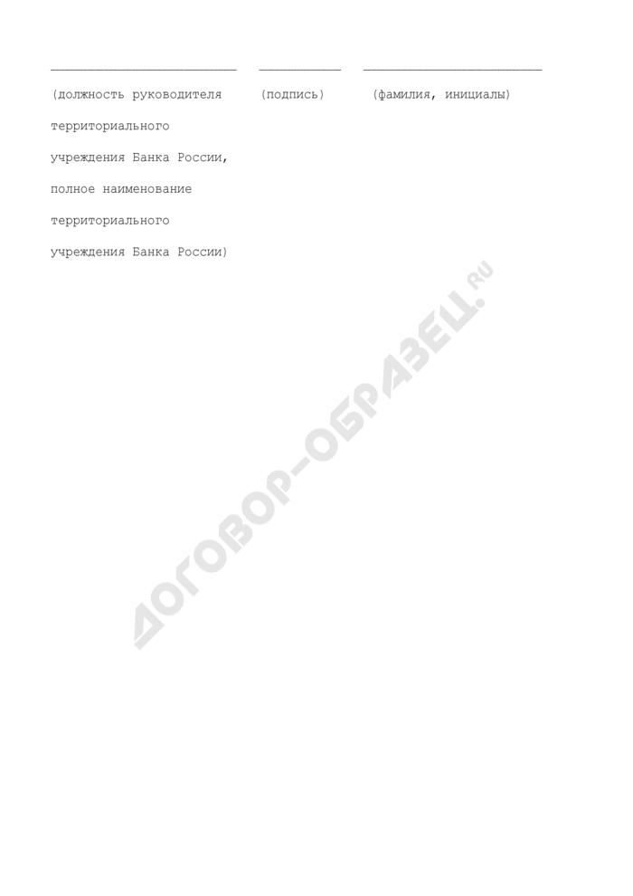 Сообщение о внесении филиала кредитной организации в Книгу государственной регистрации кредитных организаций и присвоении ему порядкового номера. Страница 3
