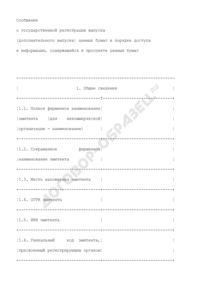 Сообщение о государственной регистрации выпуска (дополнительного выпуска) ценных бумаг и порядке доступа к информации, содержащейся в проспекте ценных бумаг (образец). Страница 1