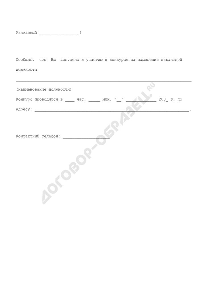 Сообщение о допуске к участию в конкурсе на замещение вакантной должности государственной гражданской службы в Федеральной службе по ветеринарному и фитосанитарному надзору. Страница 1