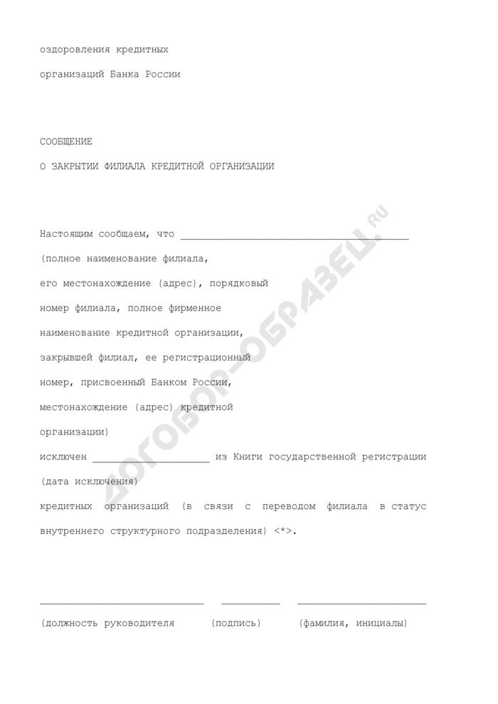 Сообщение о закрытии филиала кредитной организации. Страница 2
