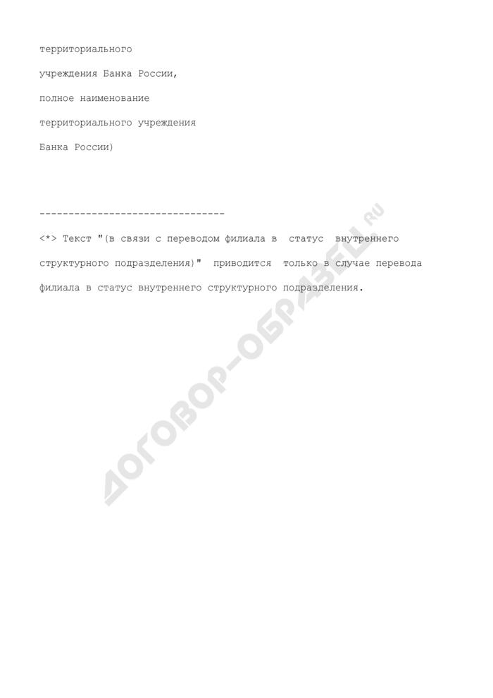 Сообщение о закрытии филиала кредитной организации. Страница 3