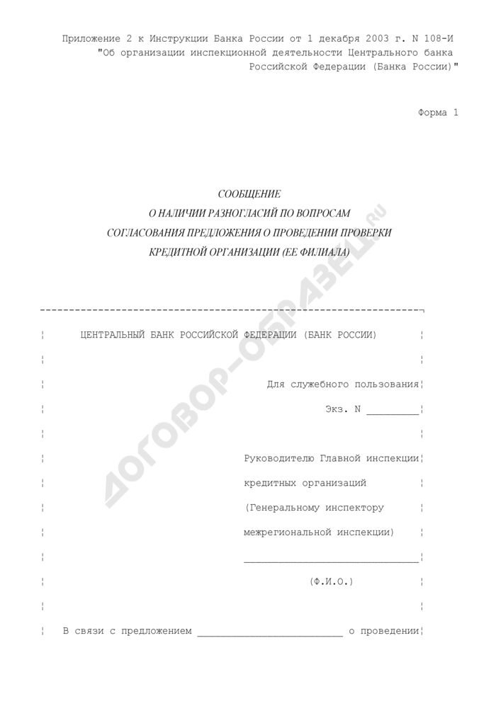Сообщение о наличии разногласий по вопросам согласования предложения о проведении проверки кредитной организации (ее филиала). Форма N 1. Страница 1