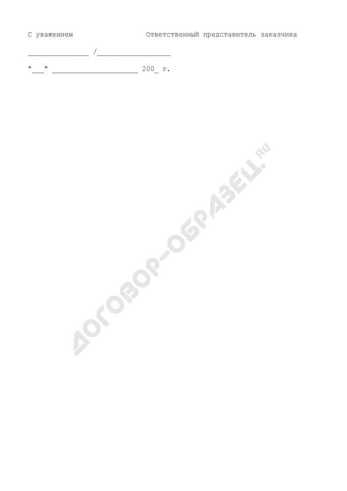 Сообщение о непризнании выигравшей котировочной заявки поставщика на поставку закупаемой продукции для нужд лечебно-профилактических учреждений и структурных подразделений Департамента здравоохранения города Москвы. Форма N 10. Страница 2