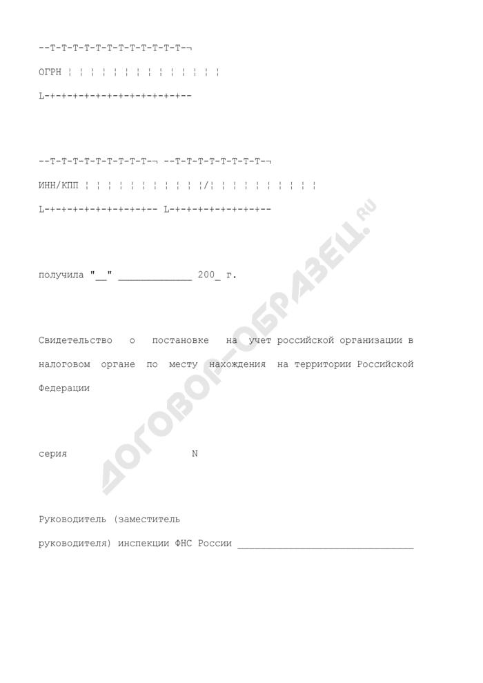 Сообщение о получении организацией свидетельства о постановке на учет российской организации в налоговом органе по месту нахождения на территории Российской Федерации. Страница 2