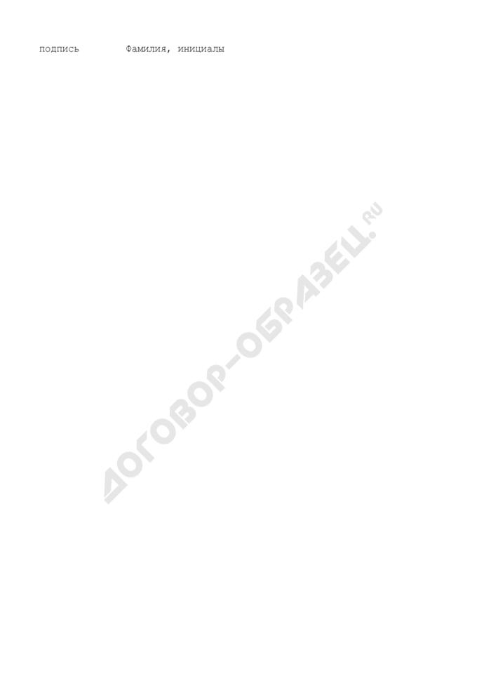 Список (дополнительный список) жителей муниципального образования городского поселение Зарайск Зарайского района Московской области, имеющих право участвовать в опросе граждан. Страница 2