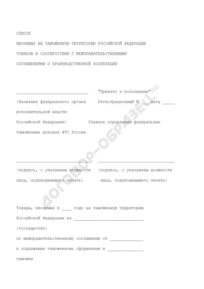 Список ввозимых на таможенную территорию Российской Федерации товаров в соответствии с межправительственными соглашениями о производственной кооперации. Страница 1