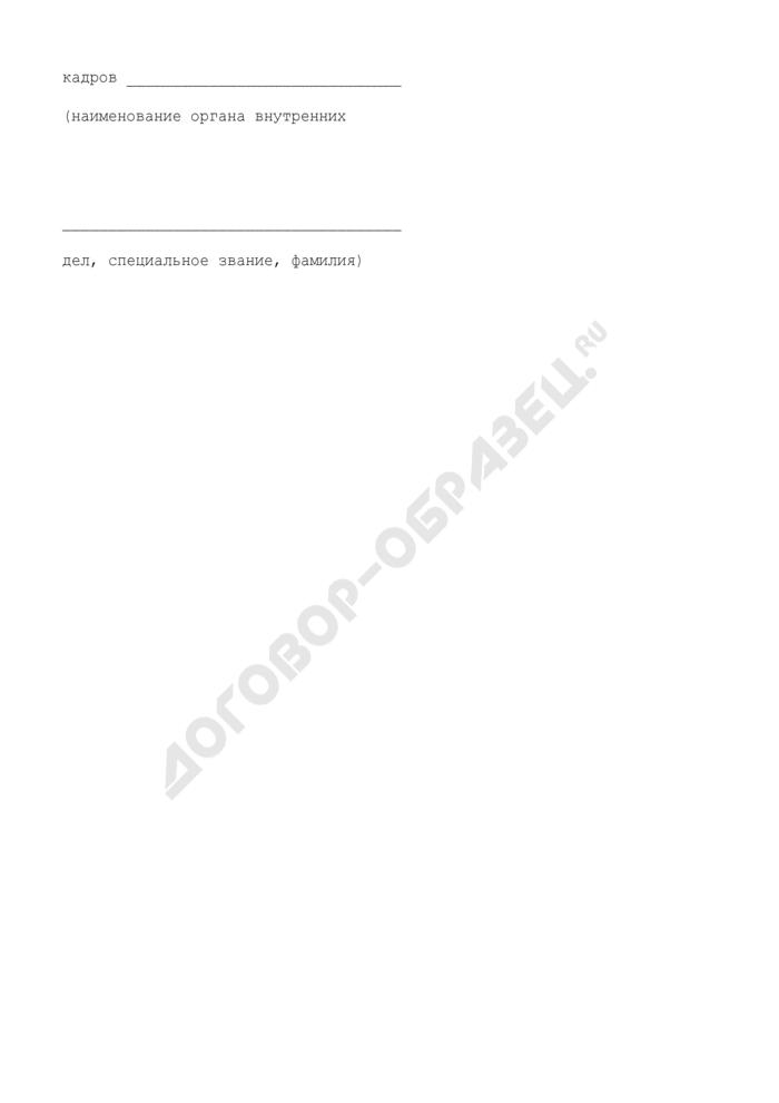 Именной список военнообязанных, проходящих службу в органах внутренних дел, подлежащих снятию с учета в военных комиссариатах и передаче на учет в МВД России. Форма N 16. Страница 2
