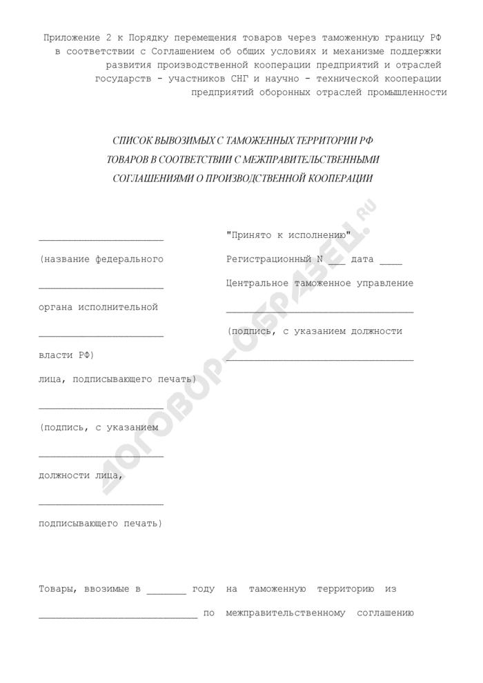 Список вывозимых с таможенных территорий Российской Федерации товаров в соответствии с межправительственными соглашениями о производственной кооперации. Страница 1